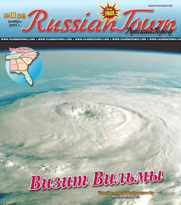 RussianTown Magazine November 2005