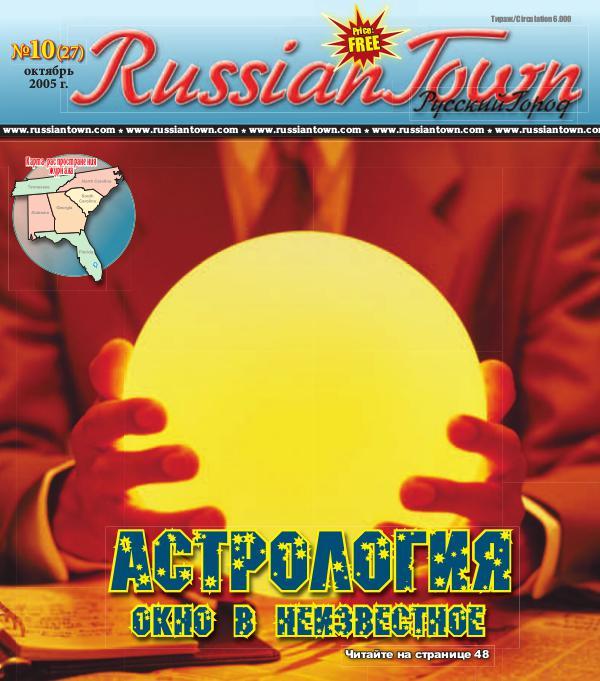October 2005