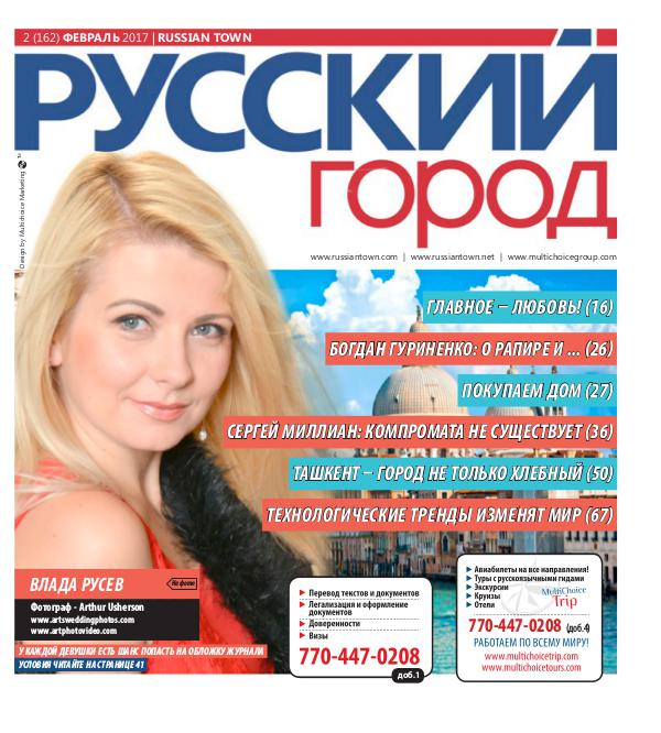 RussianTown Magazine February 2017