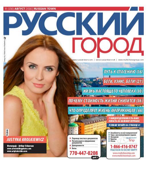 RussianTown Magazine August 2016