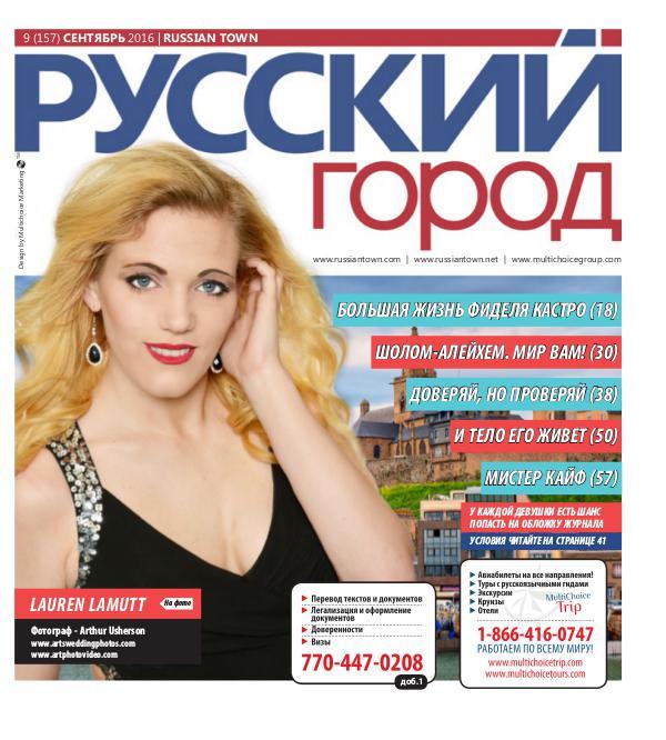 RussianTown Magazine September 2016