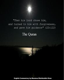 Quran Commentary in English by Maulana Wahiduddin Khan
