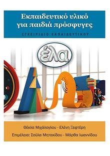 Educational Support Material for the Teachers of the Aristotle Uni.