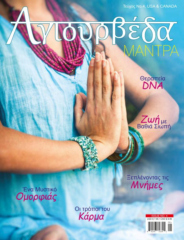 Ayurveda Mantra (Greek) Ayurveda Mantra Greek Magazine (Issue No 4)
