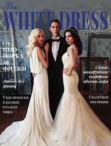 Свадебный журнал THE WHITE DRESS 2018/2