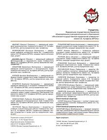 Вестник Университета