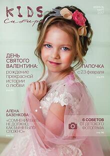 KiDS Сибирь ФЕВРАЛЬ-МАРТ'17