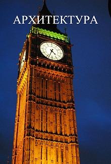 Архитектура Великобритании