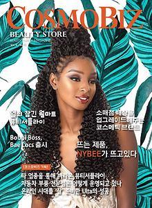 CosmoBiz Beauty Store