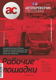 """Журнал """"Автоперевозчик"""""""