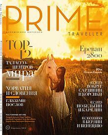 Prime Traveller Sept