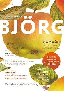 Wellness-журнал BJÖRG