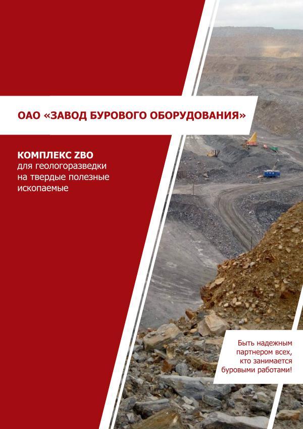Буровая установка ZBO U7 E KOMPLEX ZBO DLYA GEOLOGORAZVEDKI