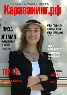 Журнал Караванинг
