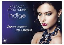 Каталог продукции Indigo