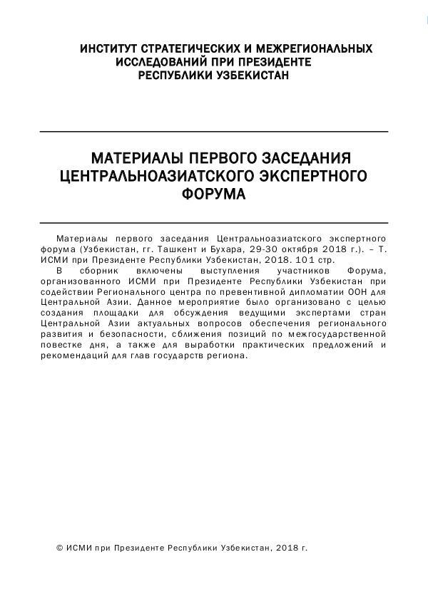 Результаты конференции Центральноазиатский экспертный форум