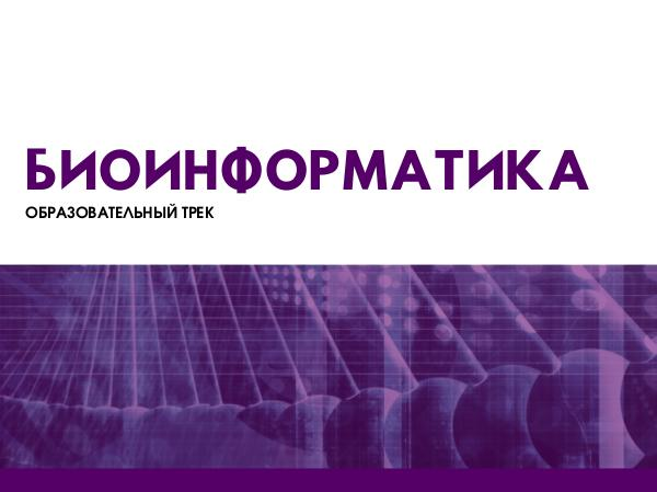 Образовательный трек Биоинформатика Биоинформатика