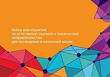 Кейсы мероприятий 1-4 класс_ДЕМОВЕРСИЯ