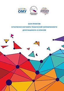 Банк проектов естественно-научной и технической направленностидля8-11