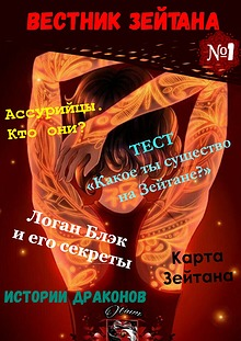 Вестник Зейтана