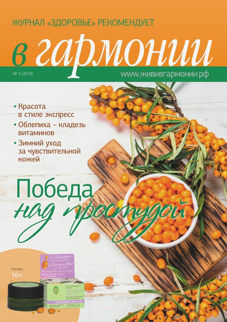 Моя первая публикация Выпуск: № 4/2018