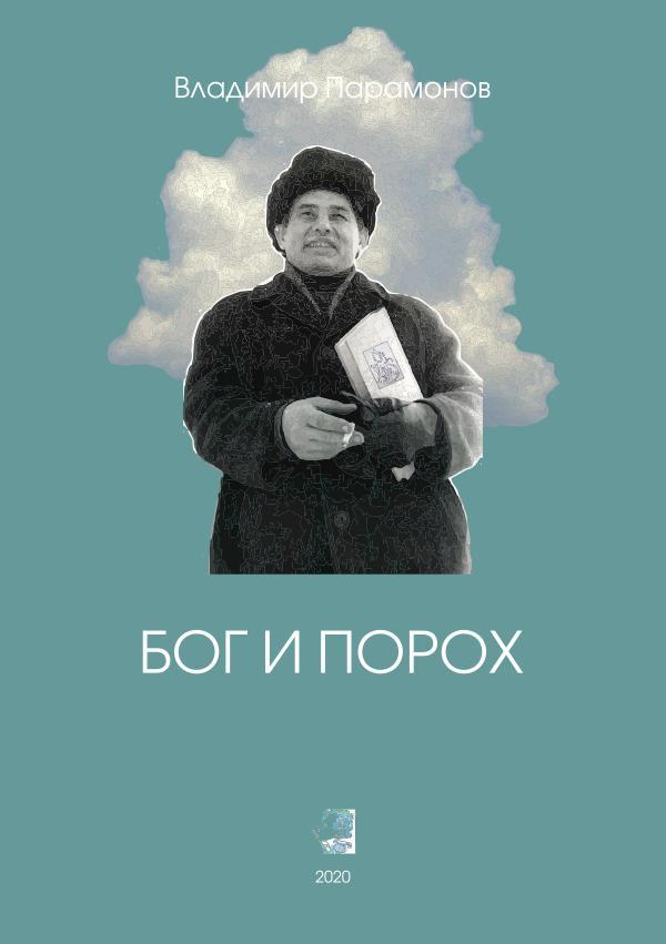 Vladimir Paramonov Bog-i-poroh 2020