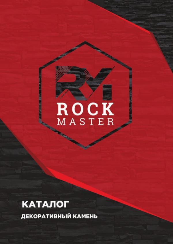Rockmaster. Каталог Декоративного камня RockMaster_210x297