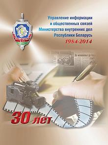 """Буклет """"УИОС МВД Беларуси 30 лет"""""""