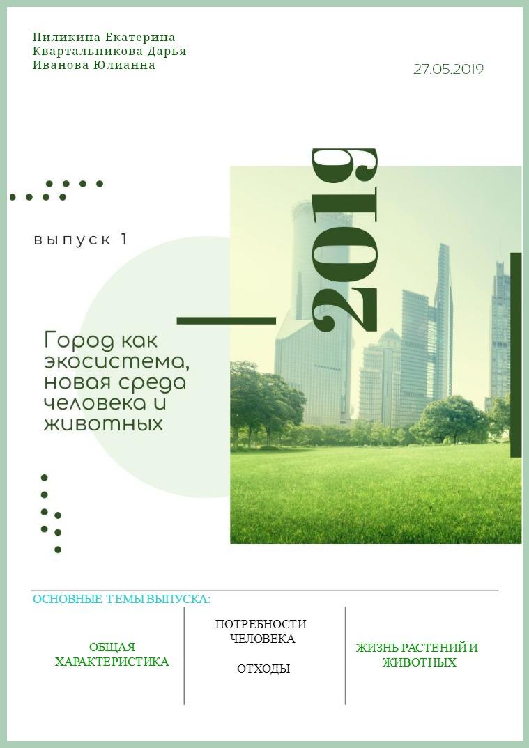 Моя первая публикация Экология