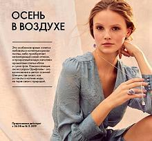 Каталоги и журналы Oriflame Россия