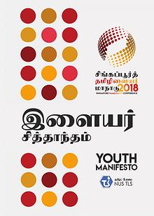 Singapore Tamil Youth Conference 2018 Manifesto