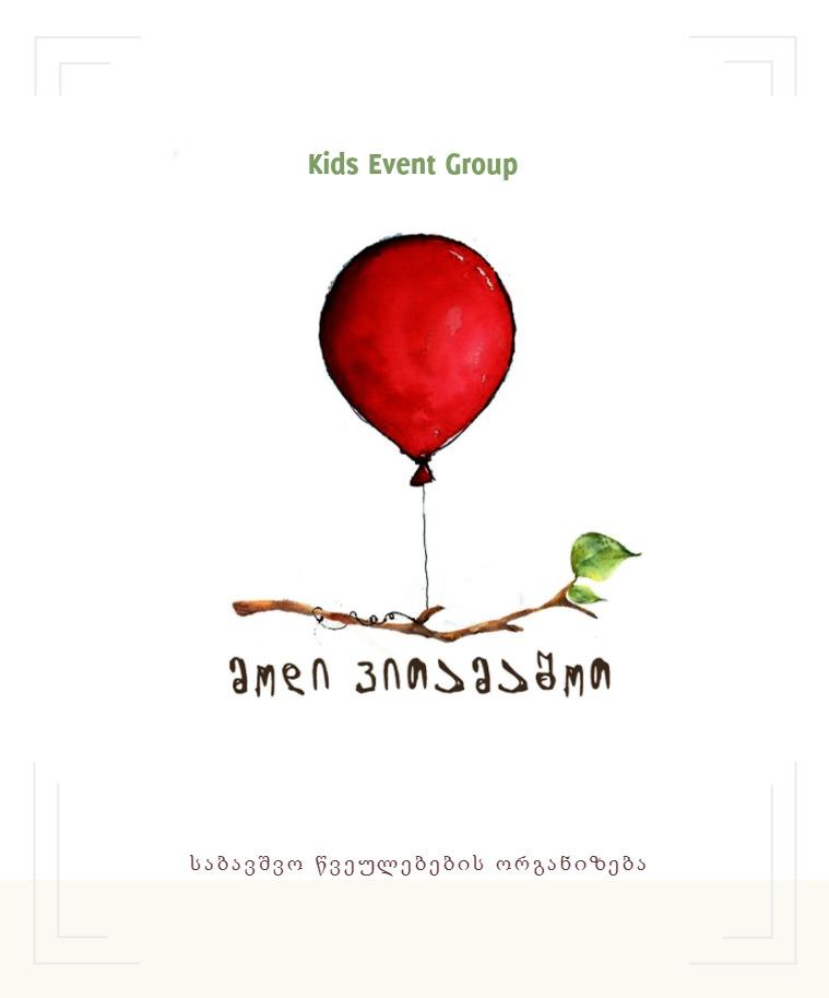 Kids Event Group - მოდი ვითამაშოთ Kids Event Group
