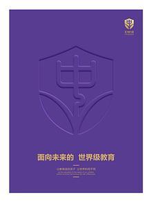 中黄国际教育中小学宣传画册