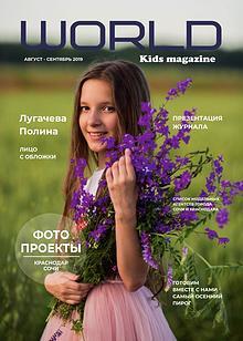 world kids magazine 2 выпуск