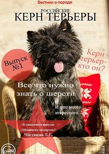 """Вестник """"Российские керн терьеры"""" Выпуск № 1"""