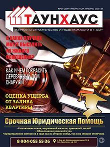"""Журнал """"Таунхаус"""""""