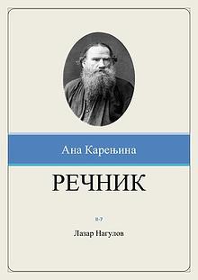 Ана Карењина