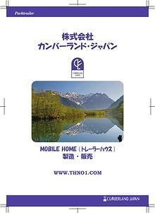 Cumberland Japan Park RV Trailer Catalog