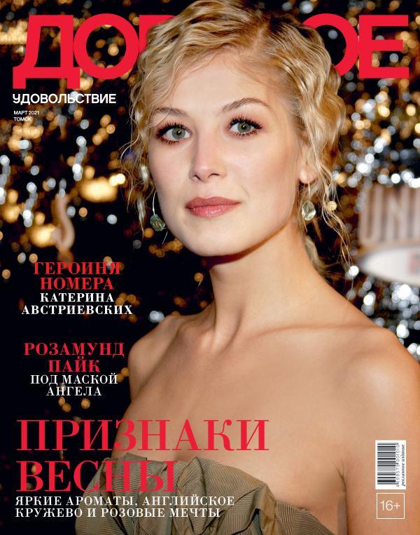 Журнал «Дорогое удовольствие в Томске» Март 2021