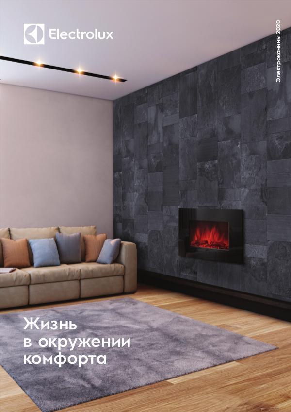 Электрокамины Electrolux_каталог_2020 +Порталы Firelight