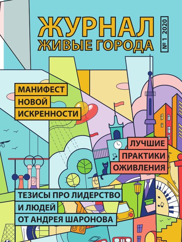 Живые Города