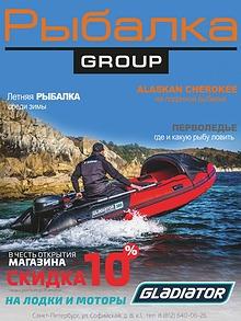 Новый выпуск журнала Рыбалка GROUP. Декабрь 2020