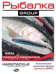 Выпуск журнала Рыбалка GROUP. Февраль 2021