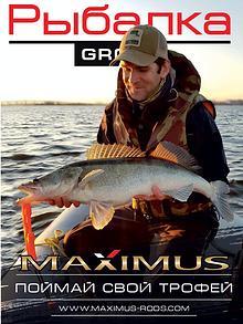 рыболовный журнал Рыбалка GROUP март 2021