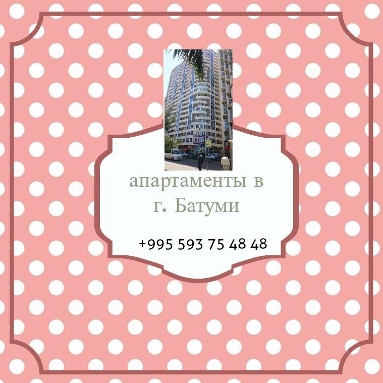 Apartamnets in Batumi