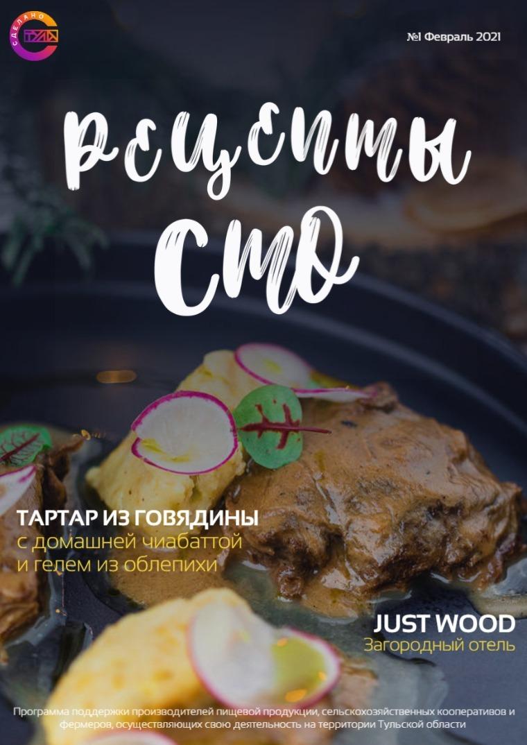 Рецепты СТО (№1 Февраль)